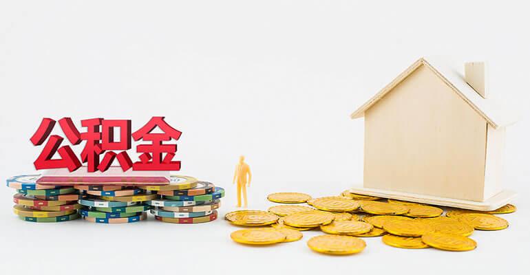 以客户为中心,代办在职离职公积金,购房住房公积金
